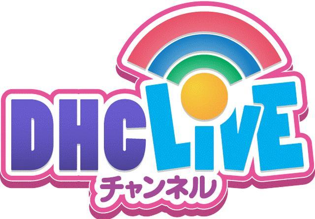 画像: インターネット生放送番組『DHCライブチャンネル』スタート!
