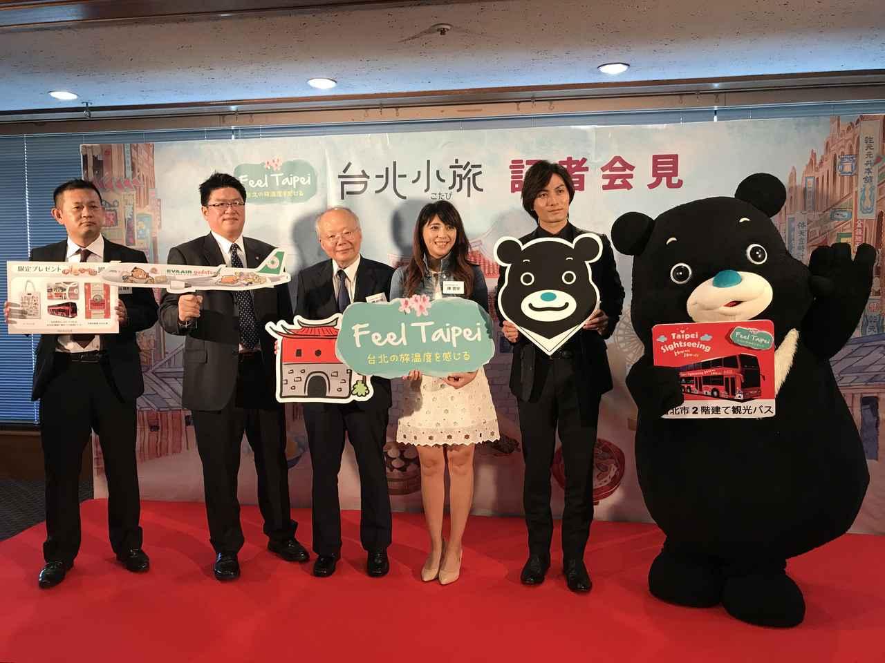画像2: 加藤和樹さんが台北観光大使に就任!「2018 Feel Taipei ~台北の旅温度を感じる~」記者会見