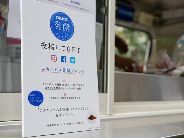 画像: SNS投稿でカクキュー八丁味噌パウダーをプレゼント!