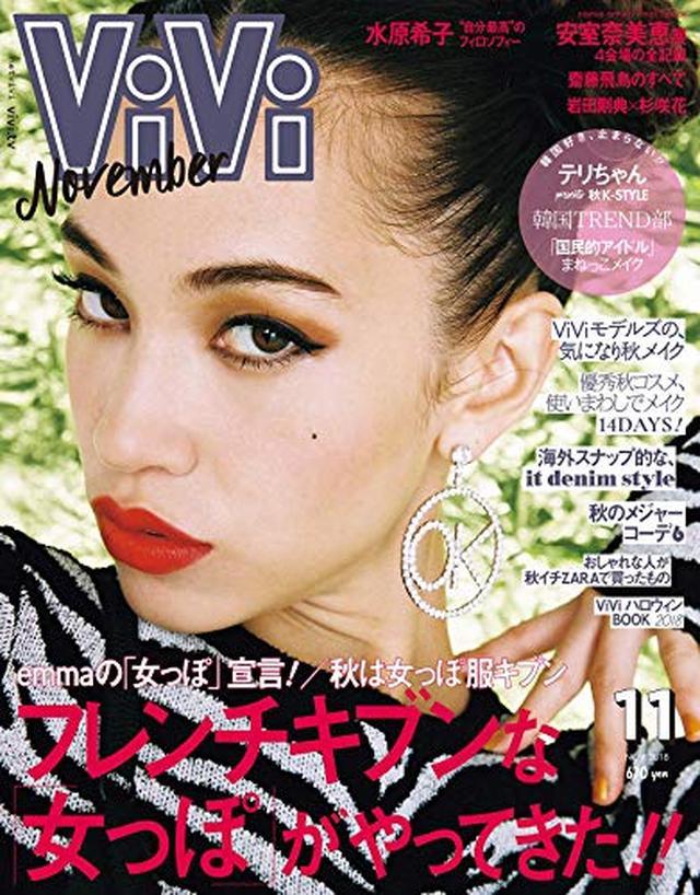 画像: ViVi 2018年11月号【雑誌】 | |本 | 通販 | Amazon