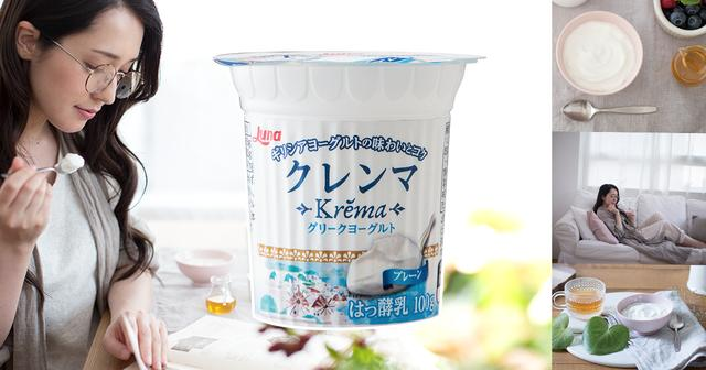 画像: グリークヨーグルト クレンマ|日本ルナ株式会社
