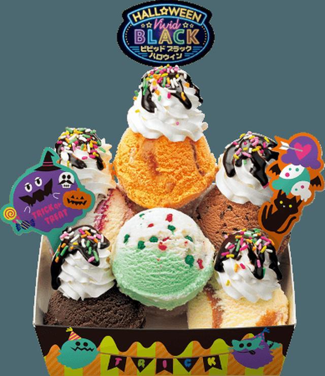 画像: ※お好きなキッズサイズのアイスクリームを10個お選びいただけます。