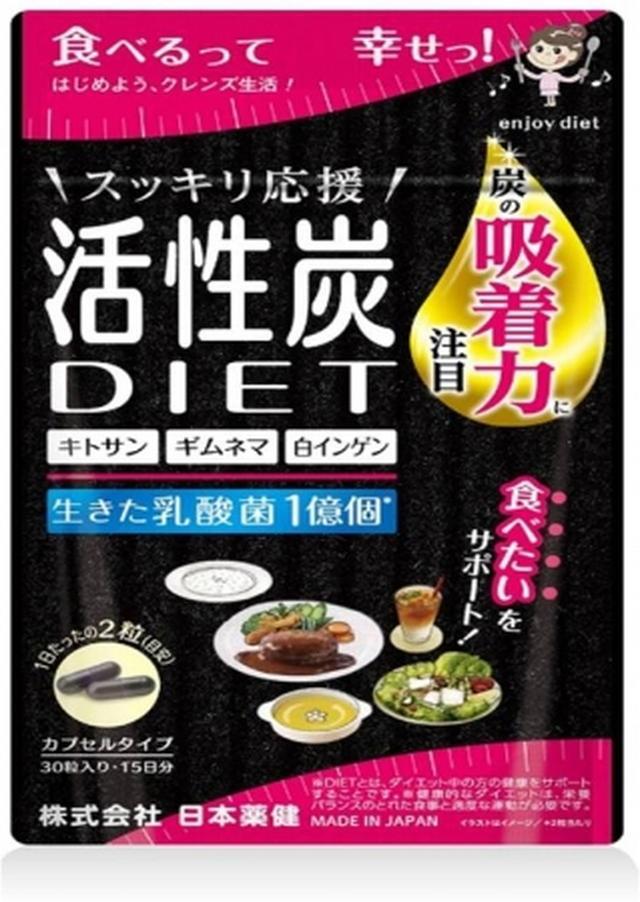 画像1: ダイエッターをサポートするサプリメント「活性炭DIET」が新発売!