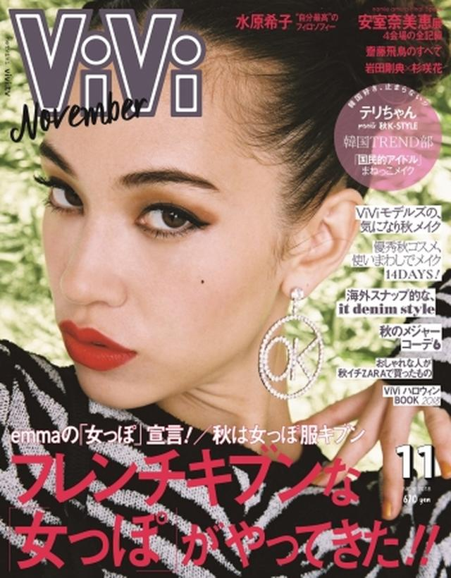 画像1: 【ViVi11月号】表紙は約1年ぶりに登場の水原希子!