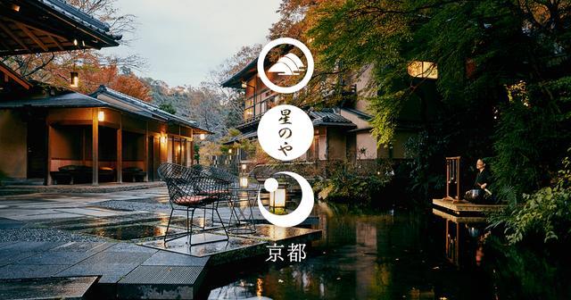 画像: HOSHINOYA Kyoto   星のや京都   嵐山 旅館【公式】
