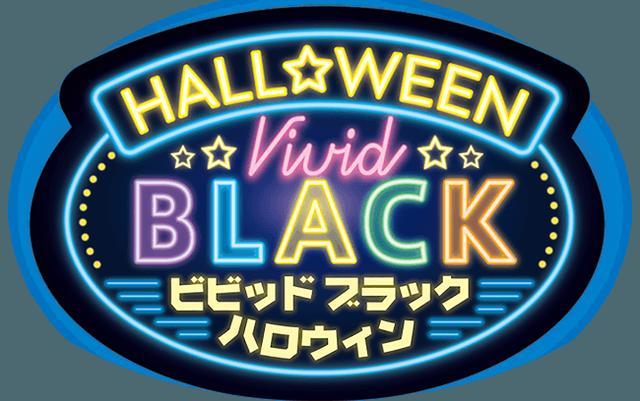 画像1: ド派手なクロの、甘~い誘惑…「ビビッド ブラック ハロウィン」