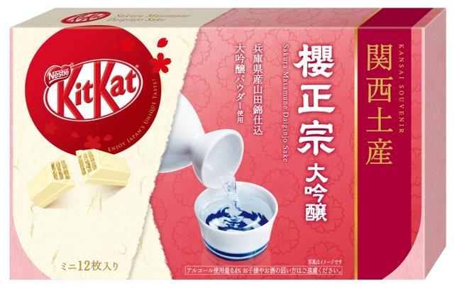 画像: 日本三大酒処・灘の銘酒「櫻正宗」が、神戸の新・ご当地土産菓子に進化!