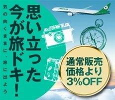 画像: 思い立った今が旅ドキ! - エバー航空   日本
