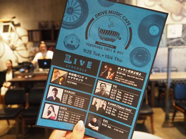 画像4: 横浜ゴム、「音楽×ドライブ」がテーマのコンセプトカフェを期間限定OPEN!