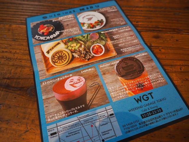 画像2: 横浜ゴム、「音楽×ドライブ」がテーマのコンセプトカフェを期間限定OPEN!