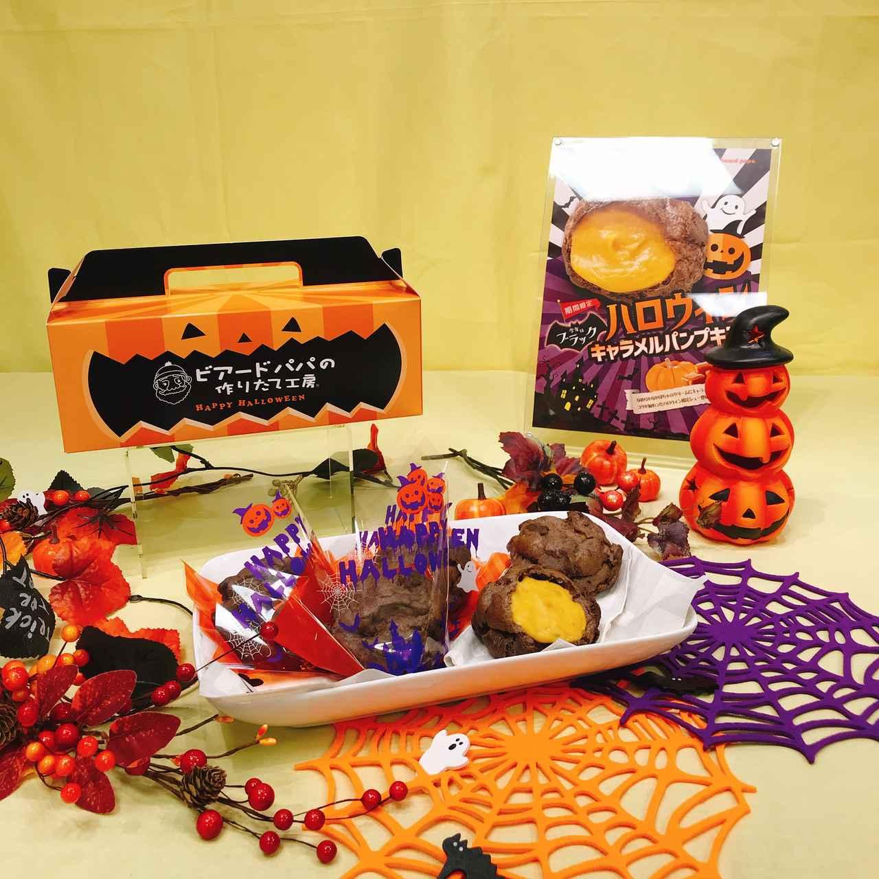 画像1: 【試食レポ】ハロウィン限定!ビアードパパの「ブラックハロウィンパンプキンシュー」新発売!
