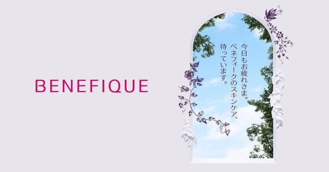 画像: ベネフィーク(BENEFIQUE) | 資生堂