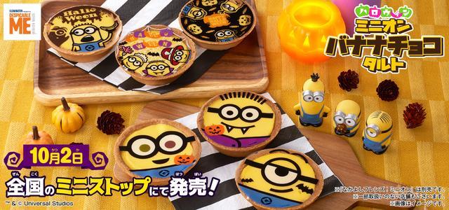 画像: ミニオン バナナチョコ タルト ハロウィン|バンダイ キャンディ公式サイト