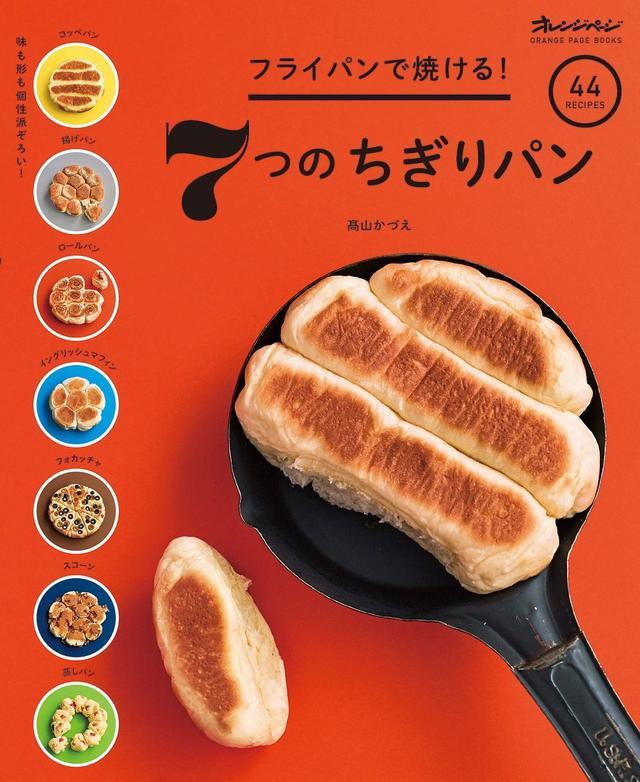 画像1: フライパンで焼ける! 7つのちぎりパン (オレンジページブックス) | 髙山 かづえ |本 | 通販 | Amazon