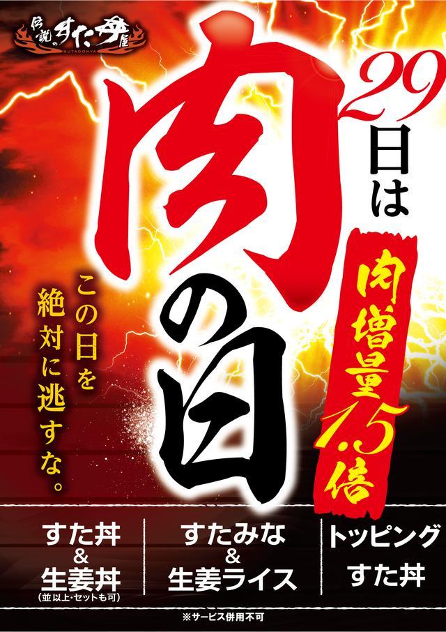 画像: 伝説のすた丼屋/名物すた丼の店【公式サイト】