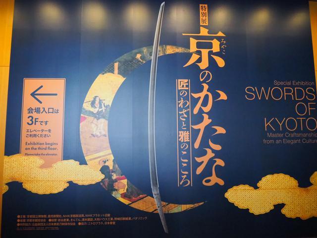 画像1: まずは「京都国立博物館」へ!