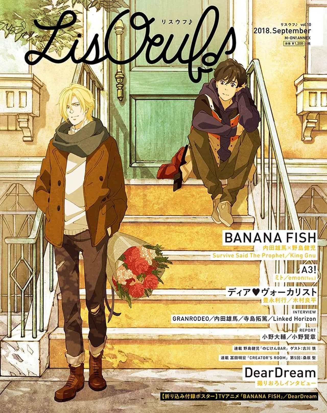画像1: 「BANANA FISH」のアッシュ&英二が表紙を飾る、 最新号「LisOeuf♪vol.10」
