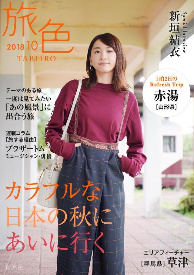 画像: 新垣結衣さんが山形県・赤湯で童話と民話の世界を歩く