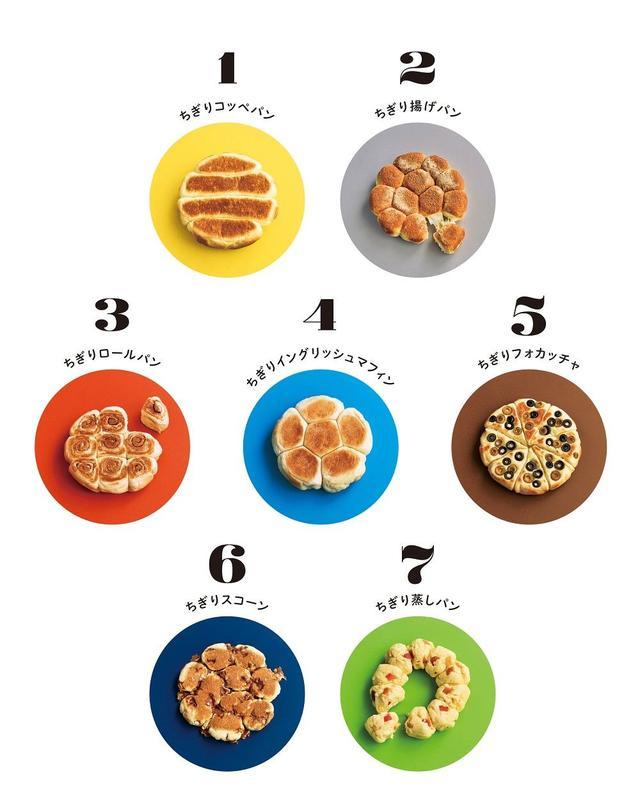 画像2: フライパンで焼ける! 7つのちぎりパン (オレンジページブックス) | 髙山 かづえ |本 | 通販 | Amazon