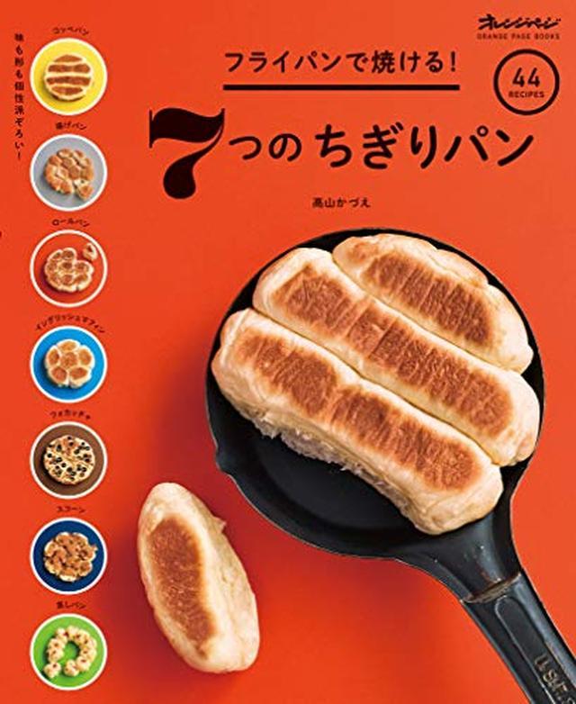 画像9: フライパンで焼ける! 7つのちぎりパン (オレンジページブックス) | 髙山 かづえ |本 | 通販 | Amazon