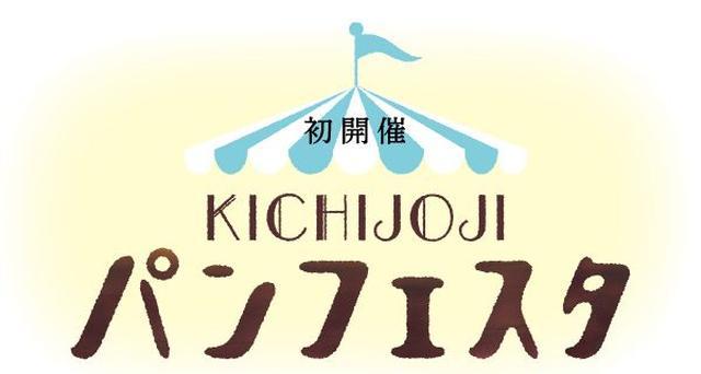 画像1: 吉祥寺にパンが大集合!「KICHIJOJI パンフェスタ」