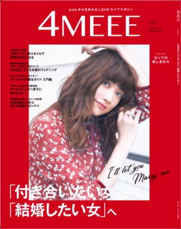 画像: 女性ファッション誌『4MEEE 』Vol.3が発売!