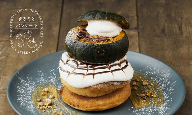 """画像2: 「秋映え」スイーツは """"まるごと"""" かぼちゃ・林檎がのったパンケーキで決まり!"""