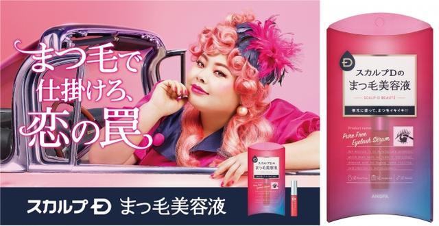 画像2: 渡辺直美さんを起用したCMのワンシーンをポーチに!スカルプDのまつ毛美容液オリジナルデザインポーチセット