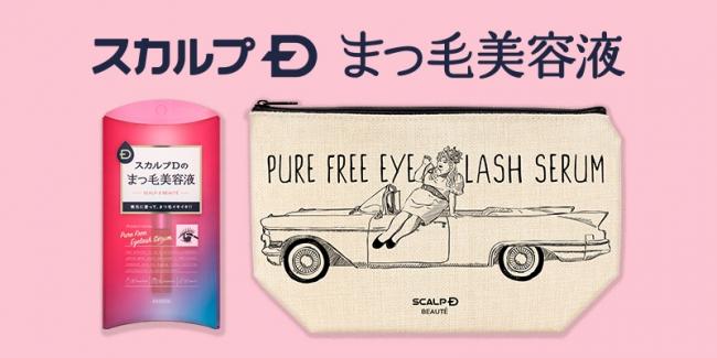画像1: 渡辺直美さんを起用したCMのワンシーンをポーチに!スカルプDのまつ毛美容液オリジナルデザインポーチセット