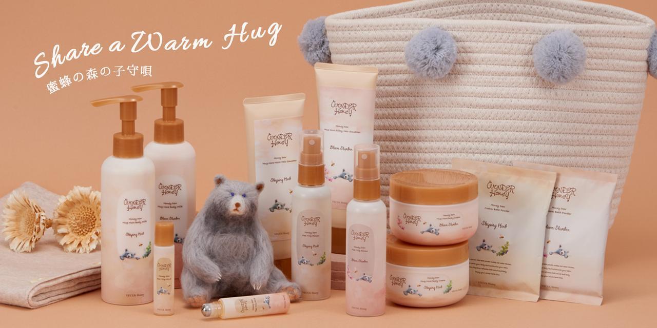 画像: VECUA Honey(ベキュアハニー)   蜂蜜の恵みを肌に届けるナチュラルなライフスタイル提案型ブランド。