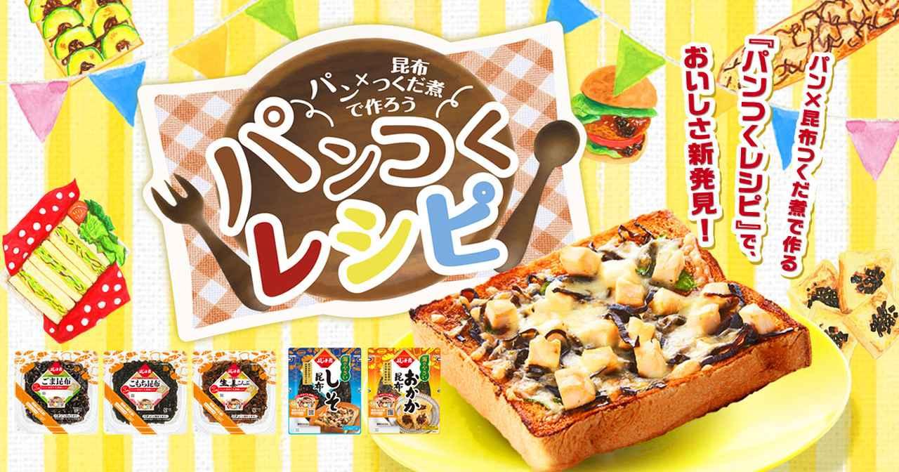 画像: パンつくレシピ ふじっ子煮 フジッコ株式会社