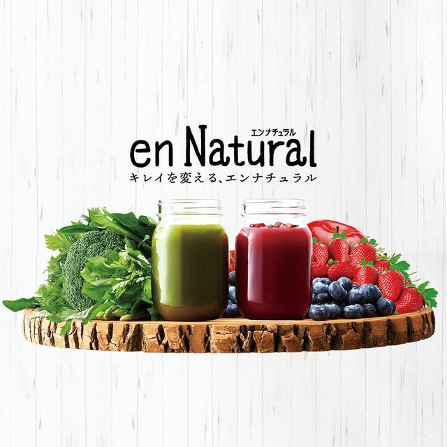 画像: エンナチュラル|enNatural