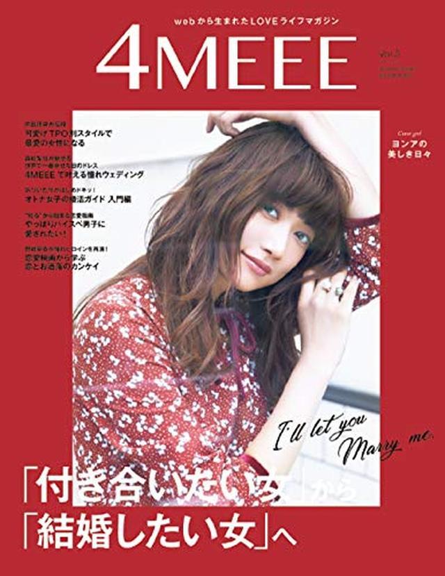画像: 4MEEE Vol.3 (フォーミー) | ヨンア, 4MEEE株式会社 |本 | 通販 | Amazon