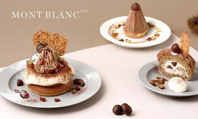 画像: 同時開催!秋の食材を贅沢に使用したモンブランのデザート5種も登場!