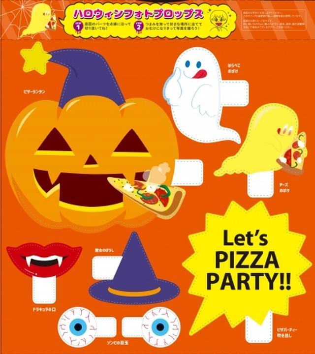 画像2: 【期間限定】ハロウィンパーティーはピザーラで!超お得なセットが初登場!