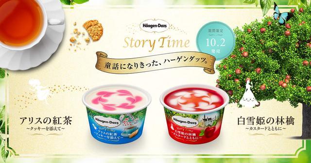 画像: Story Time|商品情報|ハーゲンダッツ