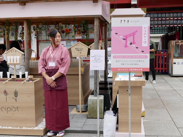画像2: 就活アイテムを資生堂のスキンケアに交換! 「就活納めの儀」が神田明神で開催!