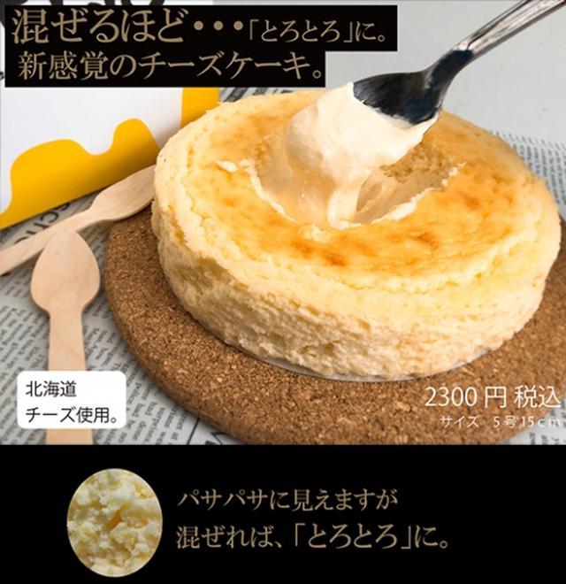 画像: 熟成とろとろチーズケーキ