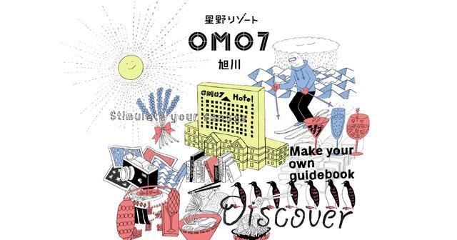 画像: 星野リゾート OMO7 旭川 - 旅のテンションをあげるホテル【公式】|Hoshino Resorts OMO7 Asahikawa