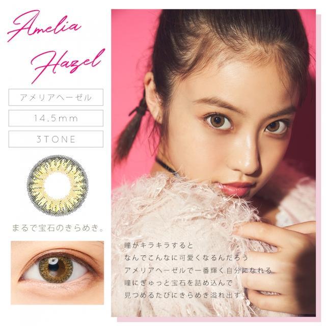 画像5: 今田美桜がカラコンブランド『Diya1day』新イメージモデルに就任!