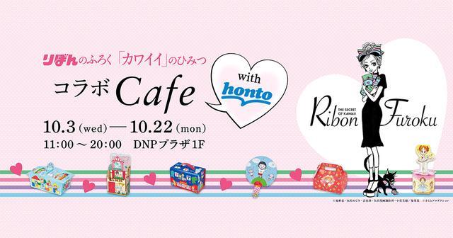 画像: 『りぼんのふろく「カワイイ」のひみつ』コラボCafe with honto - honto