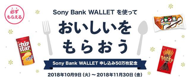 画像: Sony Bank WALLET を使っておいしいをもらおう MONEYKit - ソニー銀行