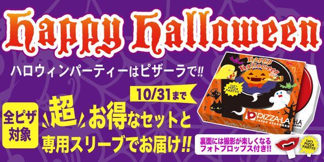 画像1: 【期間限定】ハロウィンパーティーはピザーラで!超お得なセットが初登場!