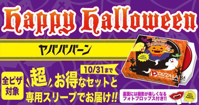 画像1: ハロウィンはピザーラでヤバババーン 超お得なセットと専用スリーブでお届け!!ハロウィンセット販売中|期間限定 キャンペーンのご紹介