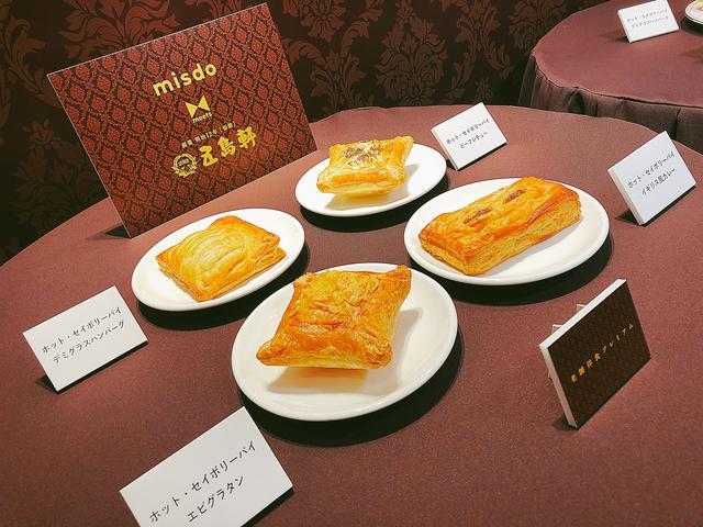 画像: 老舗洋食プレミアムパイは全部で4種!