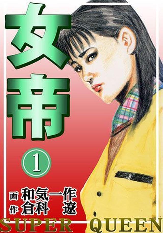 """画像6: 「めちゃコミ」2018年9月の 「月間""""復讐漫画""""ランキング」"""