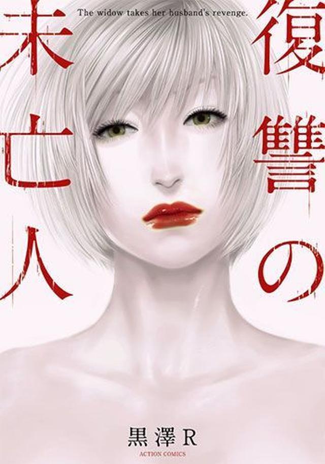 """画像2: 「めちゃコミ」2018年9月の 「月間""""復讐漫画""""ランキング」"""