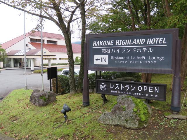 画像1: 箱根ハイランドホテル【ラウンジ】