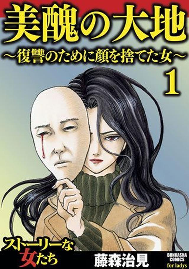 """画像3: 「めちゃコミ」2018年9月の 「月間""""復讐漫画""""ランキング」"""