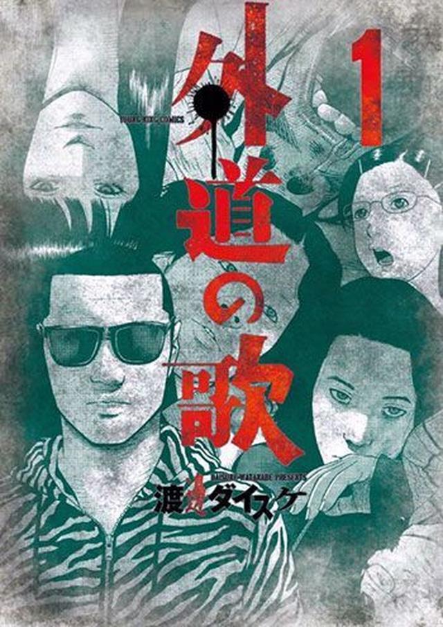 """画像4: 「めちゃコミ」2018年9月の 「月間""""復讐漫画""""ランキング」"""